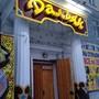 Кафе-бар Дальян