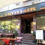 Кафе Cafe De Paris