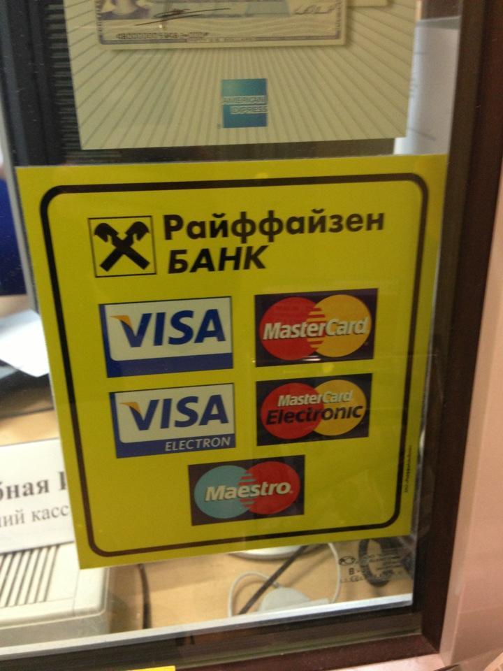 райфайзенбанк сменя пин кода на банкомат стервы