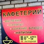 Кафетерий на Козьмодемьянской 12