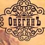 Клуб-ресторан Онегинъ