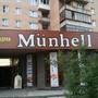 Пивной ресторан MÜNHELL