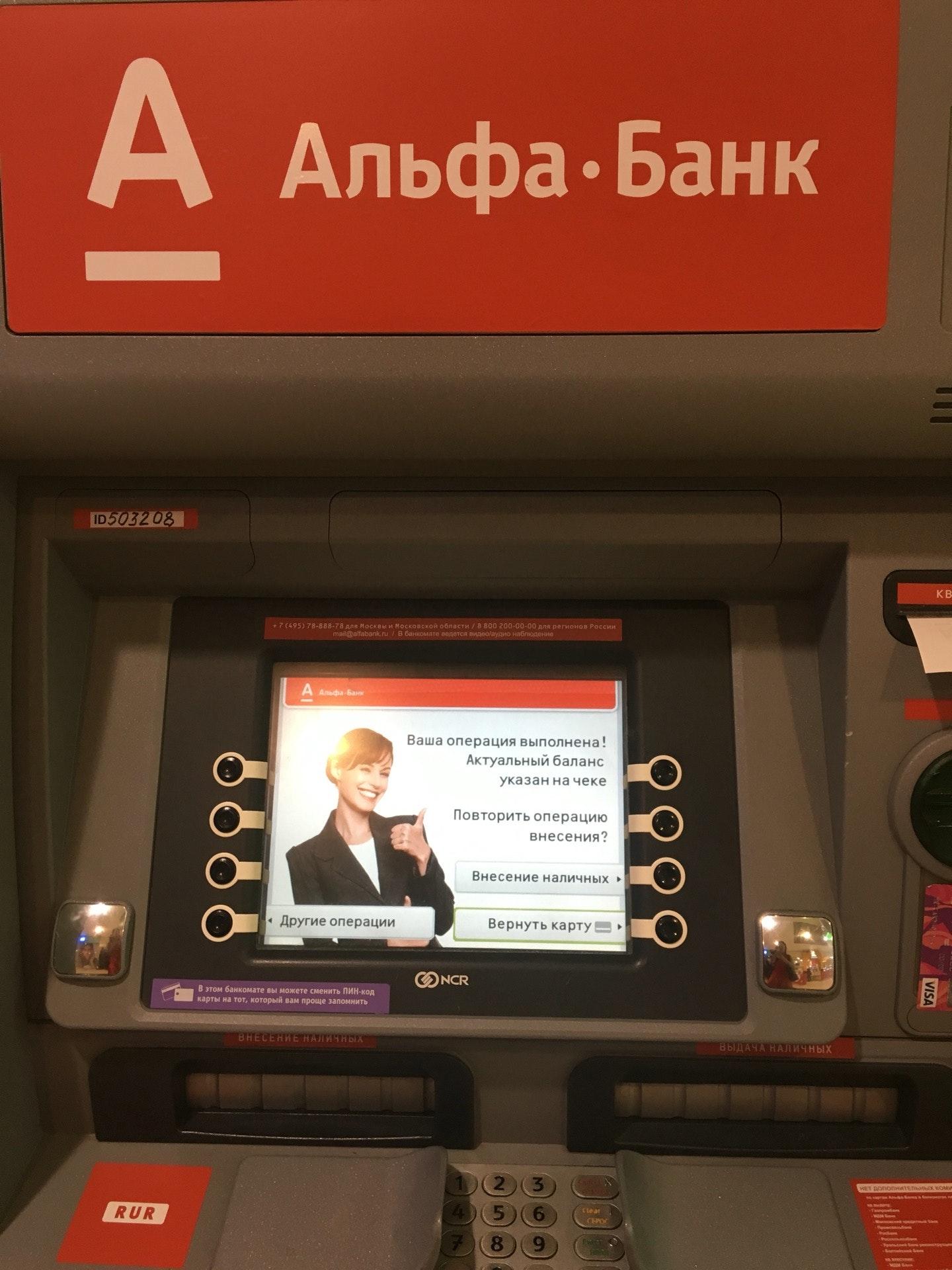 раньше банкомат альфа банк адреса москва девчонок становятся