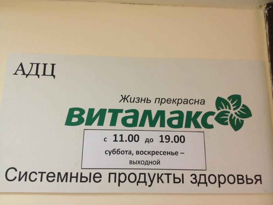 Витамакс новосибирск официальный сайт
