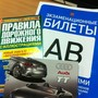 "фото Автошкола ""ЧУДО СВЕТОФОР"" 4"