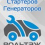Компания по ремонту и продаже генераторов и стартеров Вольтаж