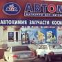 AGA-Автомаг