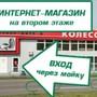 Интернет-магазин автошин и дисков Колесун