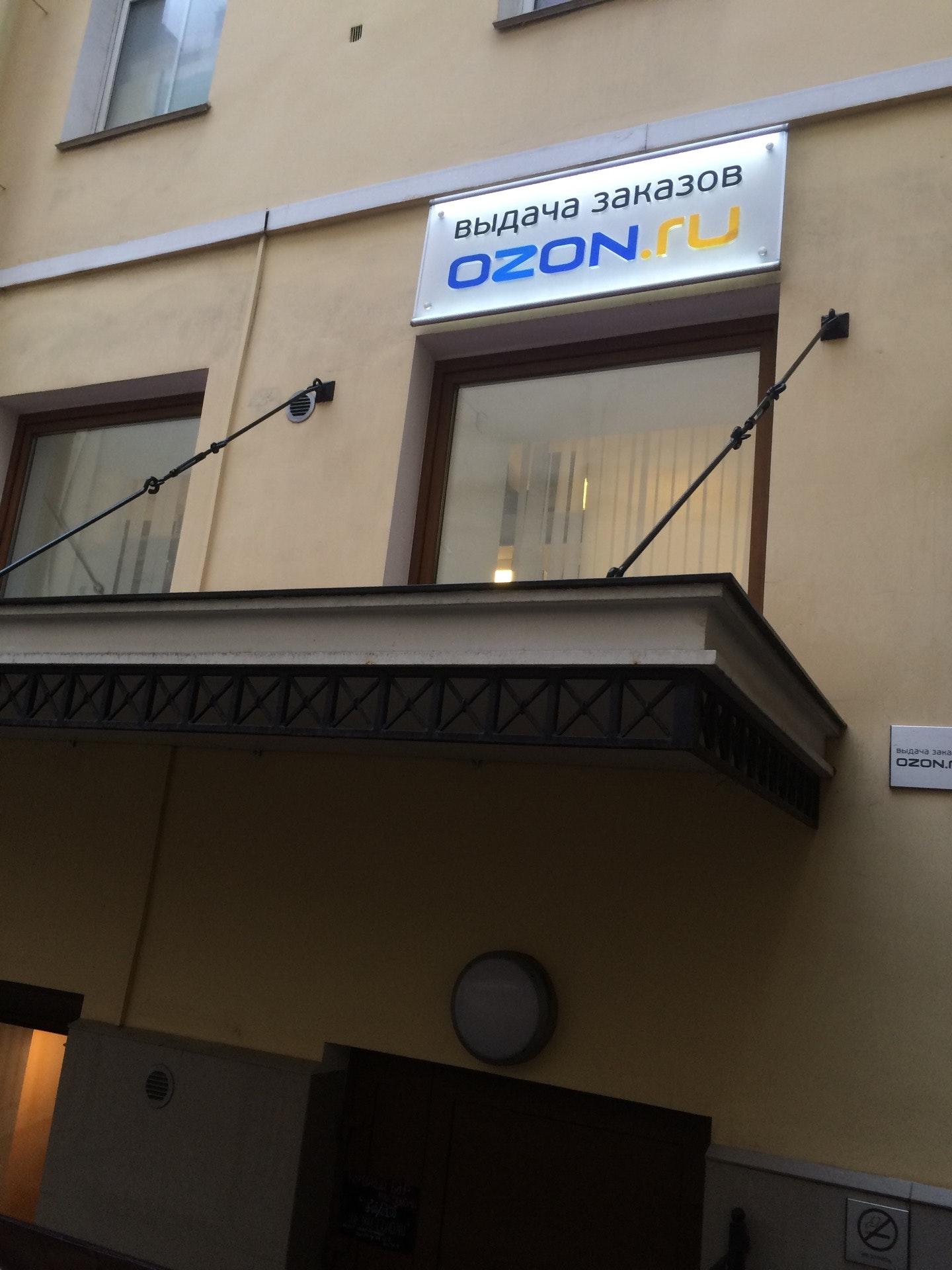 00b82e31f077 Интернет-магазин OZON.ru (Невский) 💋 — отзывы, телефон, адрес и ...