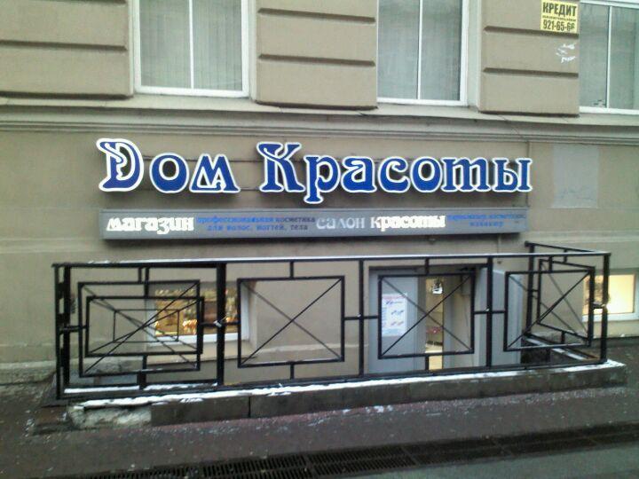 Владимирская Дом Парикмахера Магазин