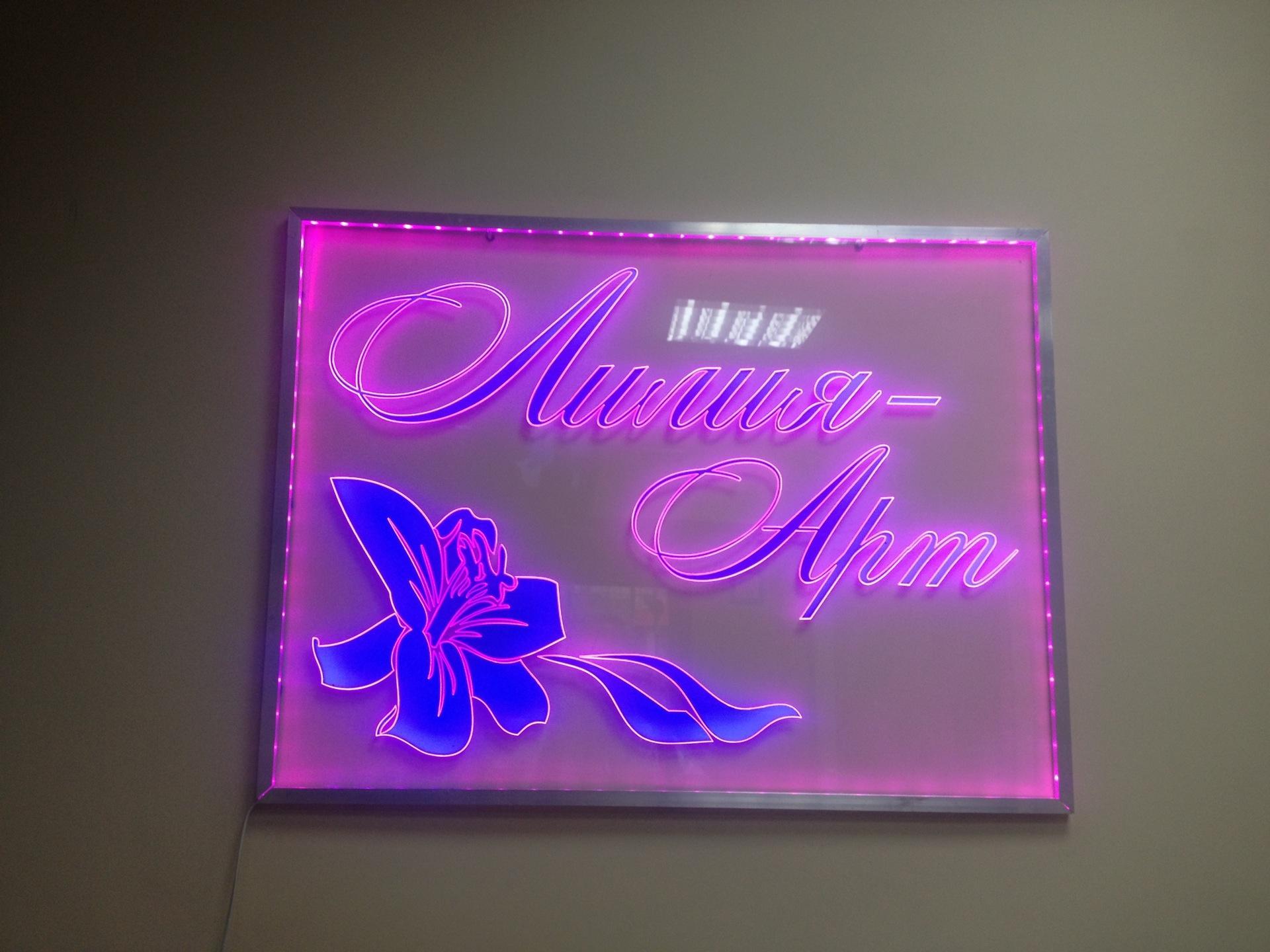 Салон красоты лилия арт