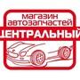 Магазин автотоваров Центральный