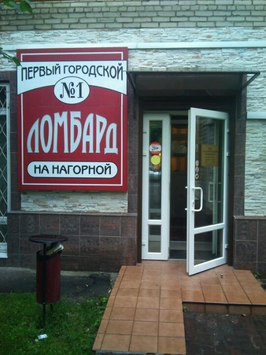Первый городской ломбард москва