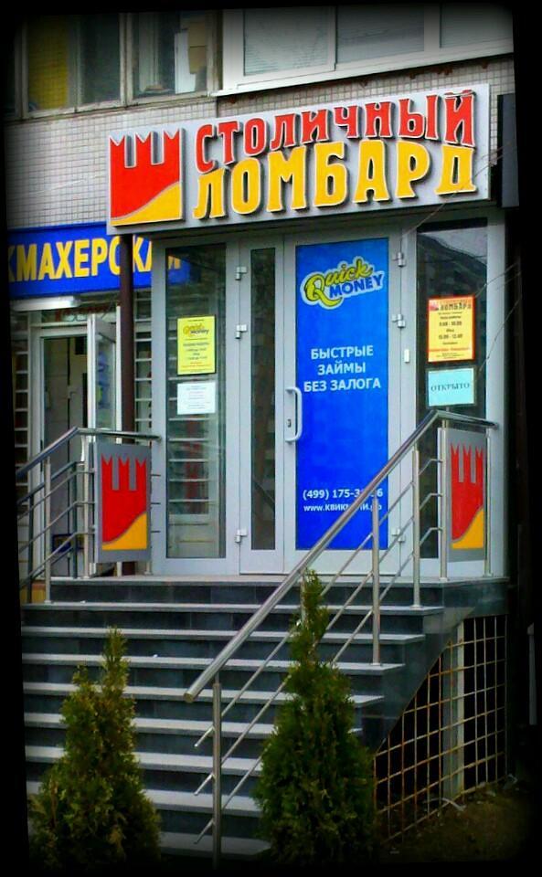 Скупка золота в москве ломбард столичный автосалоны города москвы б у