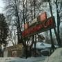 Ресторан Гранатовый сад