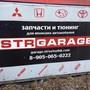Служба эвакуации и вскрытия замков автомобиля STR Garage