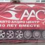 Торгово-сервисный центр АвтоАудиоЦентр-Екатеринбург