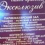 Салон красоты Эксклюзив