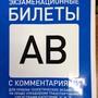 Государственная автошкола Профессиональный лицей №2