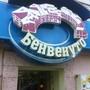 Ресторан Бенвенуто
