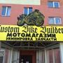Магазин товаров для мотоциклистов Custom Bike Builders