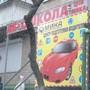 Центр подготовки водителей Мика