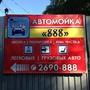 Автомойка 888