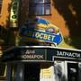 Магазин автозапчастей для иномарок Автосвет