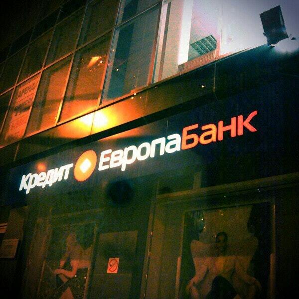 Кредит европа банк телефон адреса