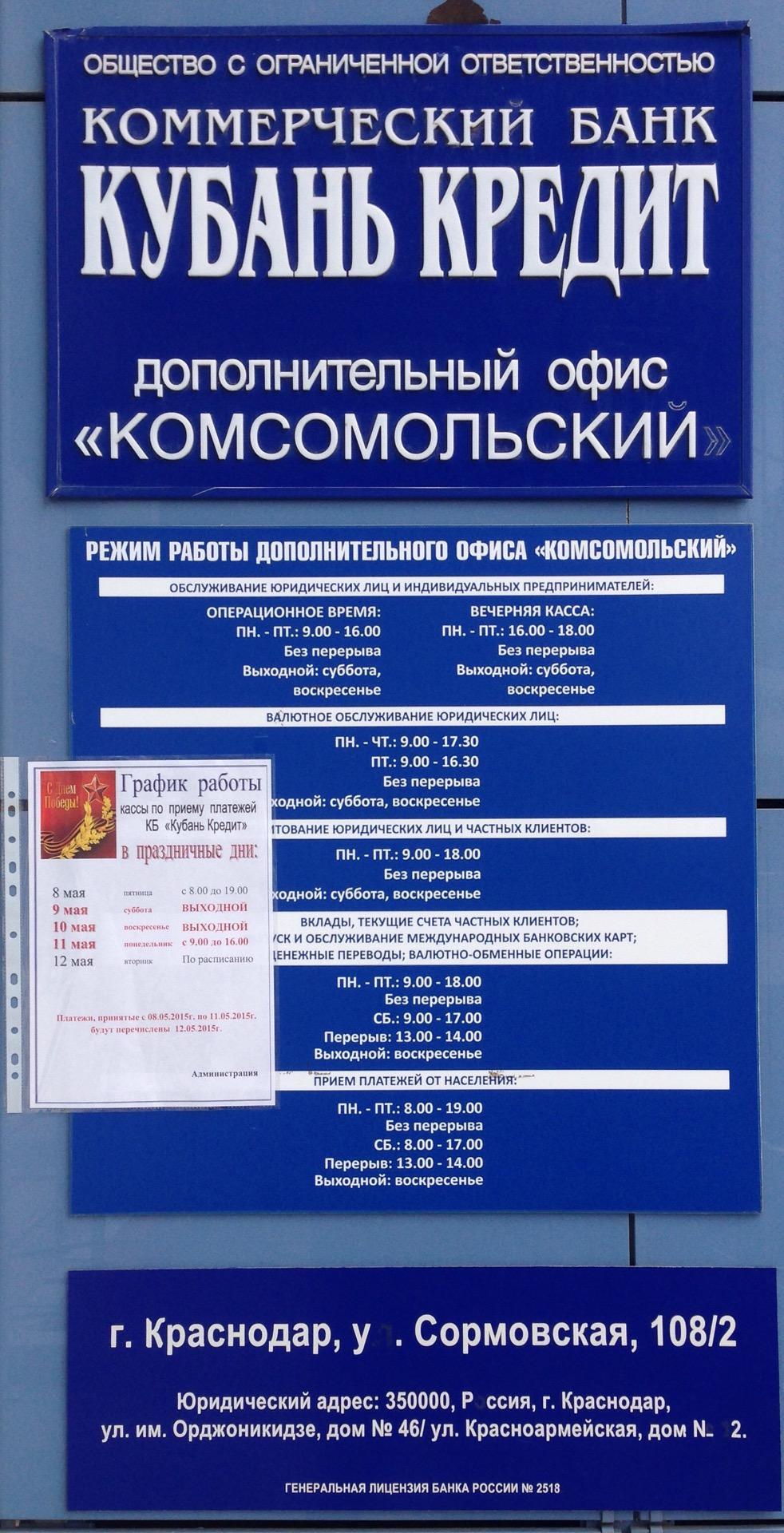 кубань кредит банк краснодар графикоформить займ на долгий срок