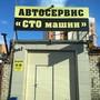 Автосервис СТО машин