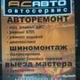 Автоцентр Авто