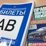 Всероссийское общество автомобилистов Автошкола