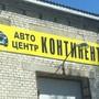 Автоцентр Континент