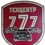 СТО 777