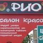 Центр бытовых услуг РИО