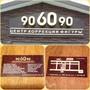Центр красоты и здоровья 90 60 90