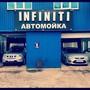 Автомойка INFINITI