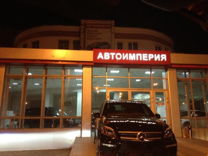 Автоимперия москва автосалон кредит без справок и поручителей под залог автомобиля