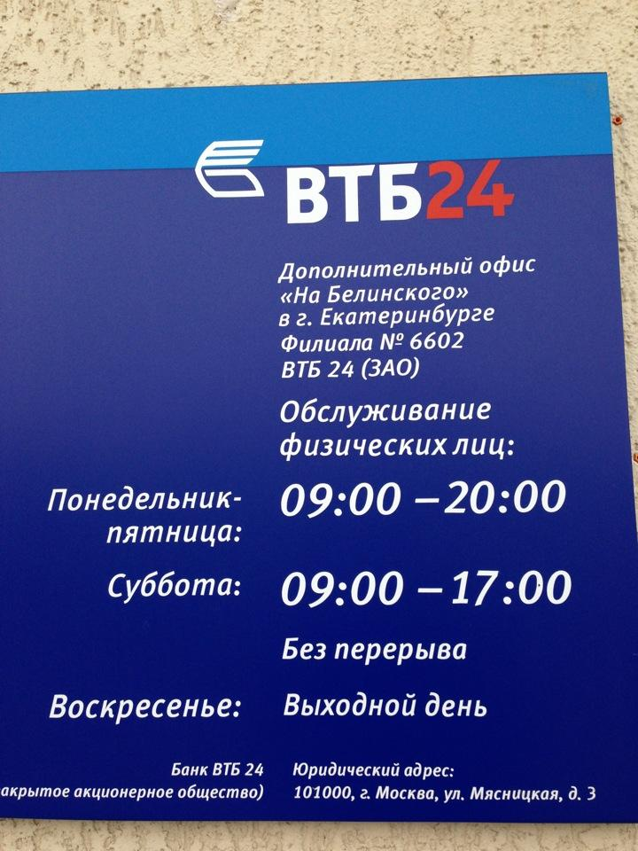 Втб банк екатеринбург адреса офисов режим работы