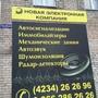 Магазин автоэлектроники Новая электронная компания