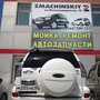 Автокомплекс Змачинский