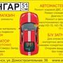 Автосервис Ангар 51