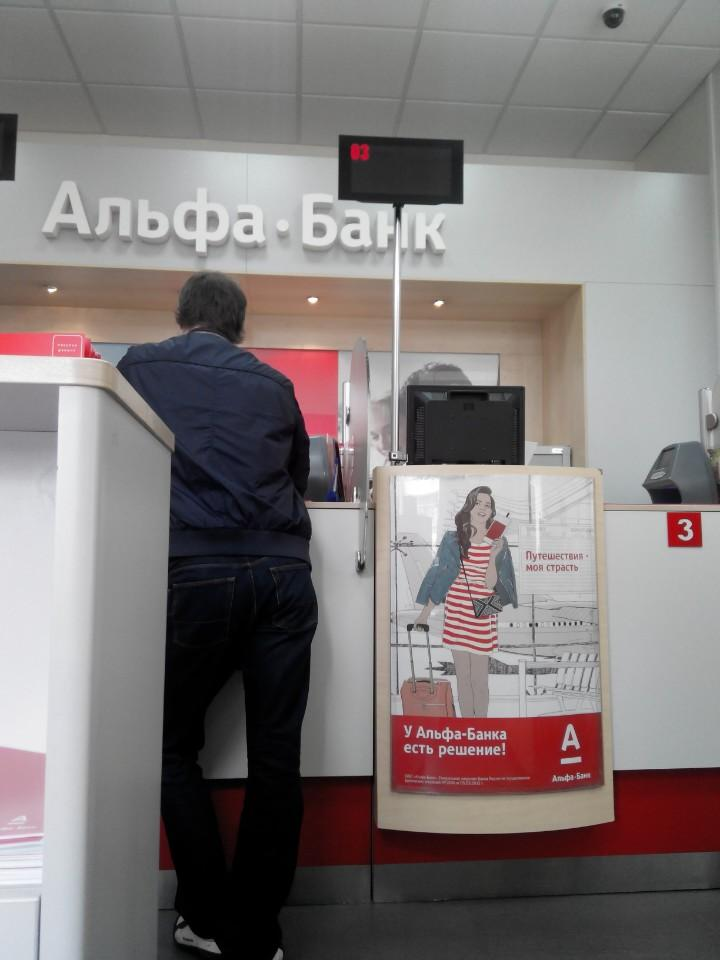 банкомат альфа банк адреса москва трахают попки товарищей
