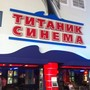Кинотеатр Титаник Синема