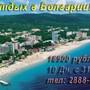 Туристическая компания Росинтур