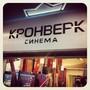 Кинотеатр Кронверк Синема