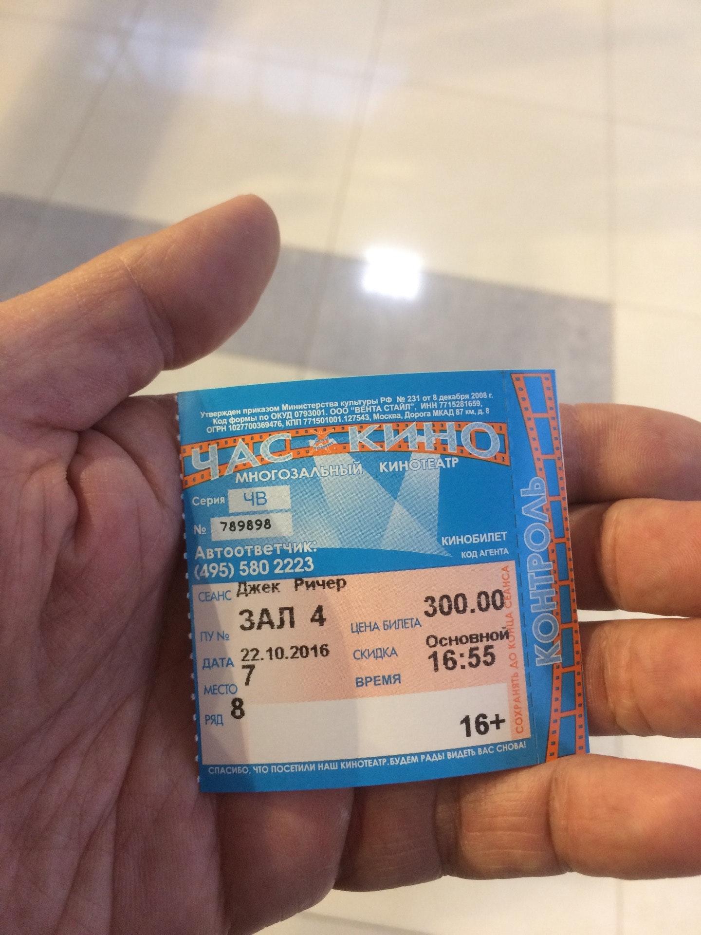 Стоимость билетов кино час стоимость за час автогрейдер