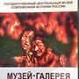 фото Государственный музей-галерея Е.А. Евтушенко 9