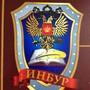 ИНБУР Институт национальной безопасности и управления рисками